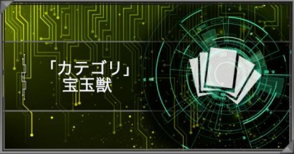 宝玉獣カテゴリの紹介|派生デッキと関連カード