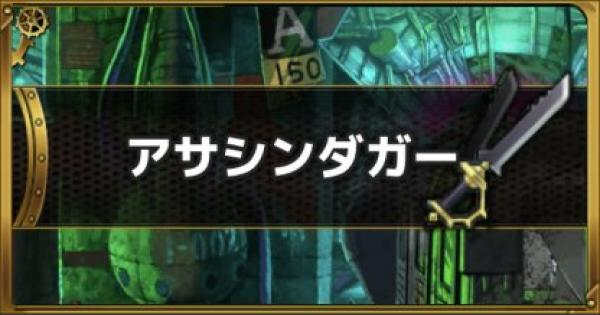 アサシンダガー【絶級】攻略と適正キャラ