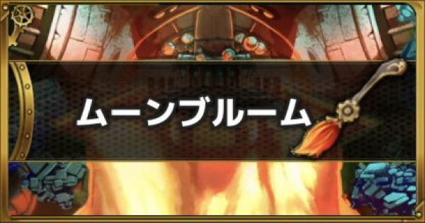 ムーンブルーム【絶級】攻略と適正キャラ