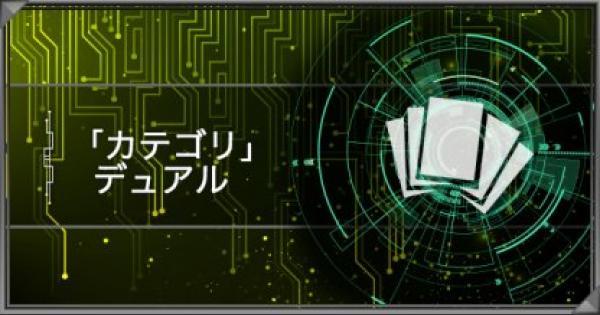 デュアルカテゴリの紹介|派生デッキと関連カード
