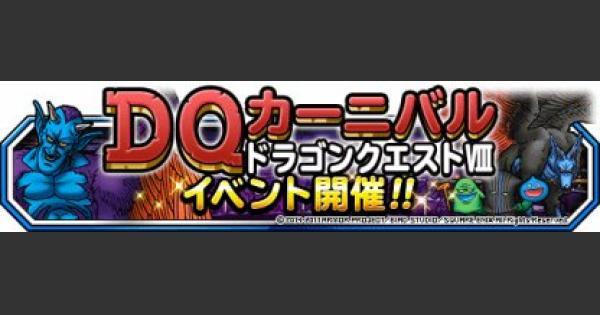 「DQ8カーニバル」攻略法まとめ!