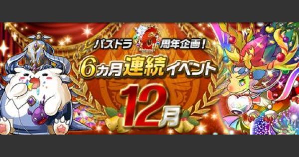 6周年イベント第1弾(12月)の最新情報