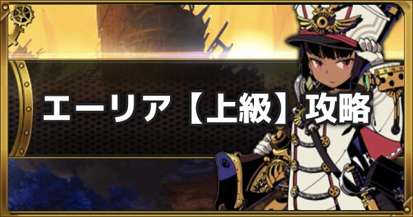 エーリア【上級】攻略と適正キャラ 律する直情径行の銃士