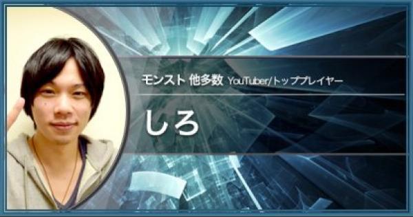 しろ | YouTuber