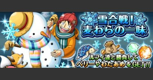 雪合戦!麦わらの一味「雪だるま」エキスパート攻略