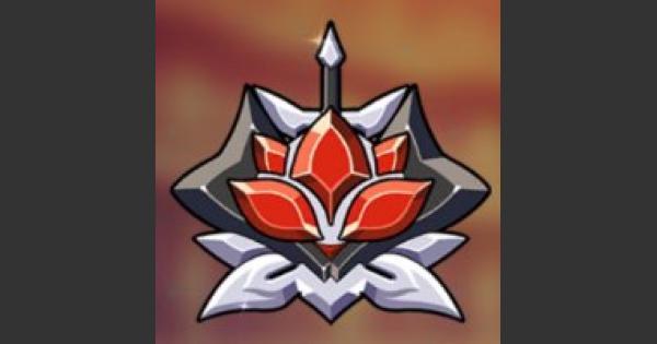 紅蓮の伯爵勲章の入手方法と効果
