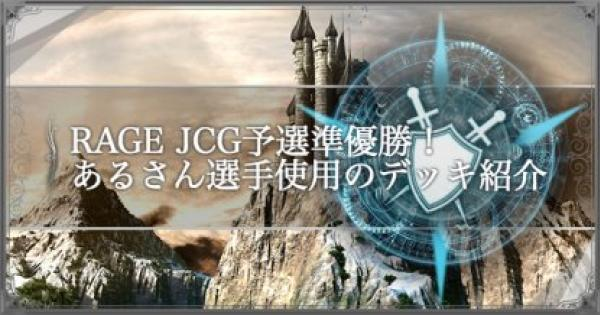 RAGE JCG予選準優勝!あるさん選手使用のデッキ紹介!