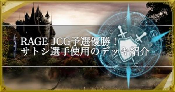 RAGE JCG予選優勝!サトシ選手使用のデッキ紹介!