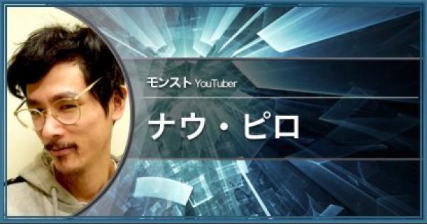ナウ・ピロ | YouTuber