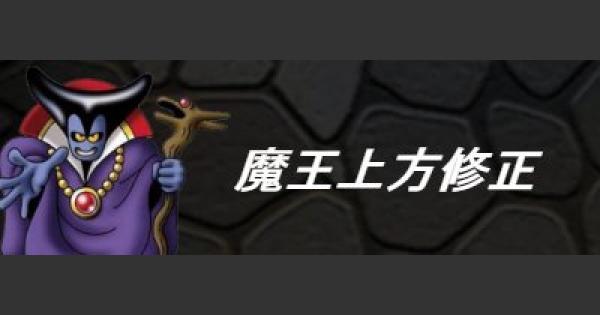 魔王上方修正まとめ!