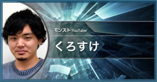 くろすけ   YouTuber