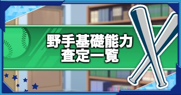 野手基礎能力査定一覧 8/16,実査定に対応