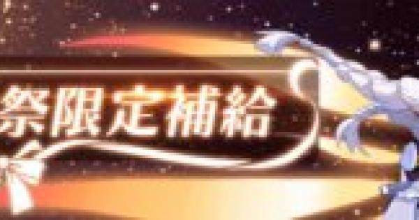 キアナ生誕祭キャンペーンまとめ!限定補給が開催!