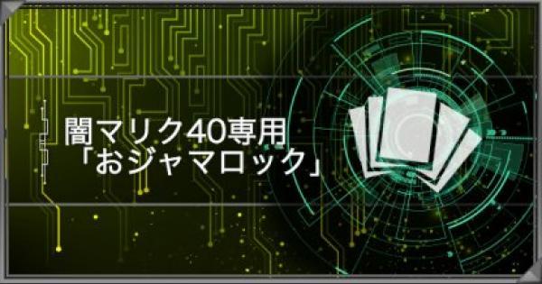 闇マリク40専用「おジャマロック」デッキ|手順を紹介