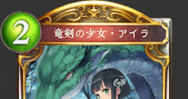 竜剣の少女・アイラの評価と採用デッキ
