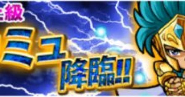 カミュ降臨の攻略情報|聖闘士星矢コラボ