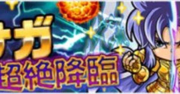 神の化身サガ超絶降臨の攻略情報 聖闘士星矢コラボ