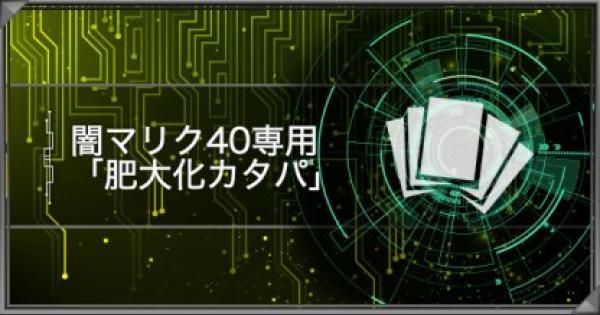 闇マリク40専用「肥大化カタパ」デッキ 手順を紹介