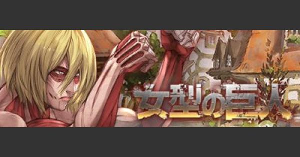 『女型の巨人/進撃の巨人』攻略(VH/EX/MANIAC)