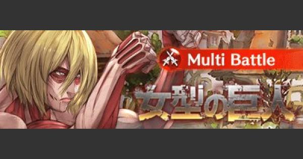 『女型の巨人/進撃の巨人』攻略(マルチVH/EX/EX+)