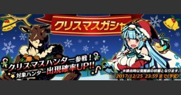 クリスマスガシャの11連シミュレーター