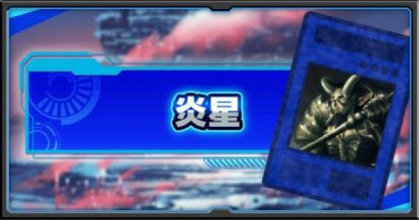 炎星テーマの関連カード一覧   デッキ情報まとめ