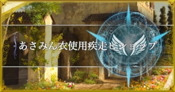 MPランキング24位!あさみん衣使用疾走ビショップ!