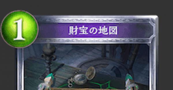 財宝の地図の評価と採用デッキ