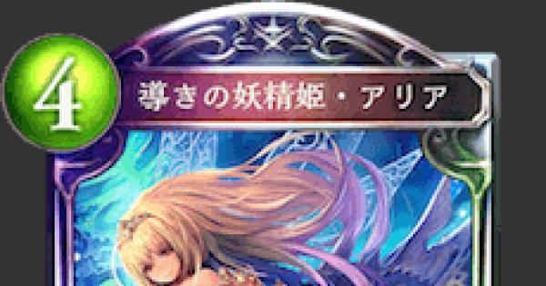 導きの妖精姫・アリアの評価と採用デッキ