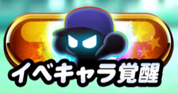 六道 パワプロ アプリ