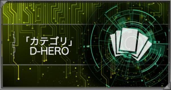 D-HERO(Dヒーロー)カテゴリの紹介|派生デッキ