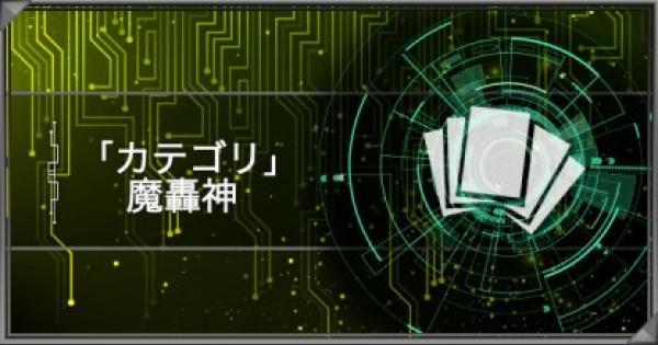 魔轟神カテゴリの紹介 派生デッキと関連カード