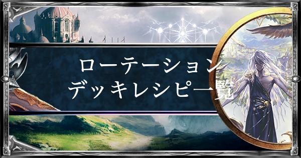 ローテーション新環境デッキレシピ集(FOH)