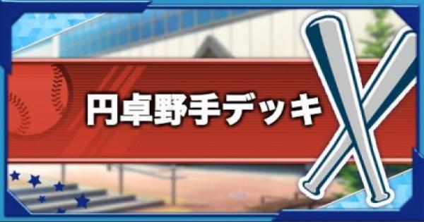 円卓高校のオススメ野手デッキ