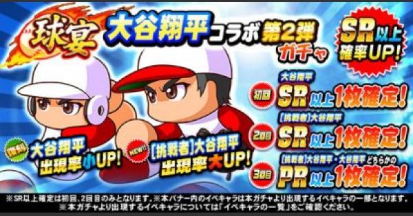 球宴大谷翔平コラボ第2弾ガチャシミュレーター