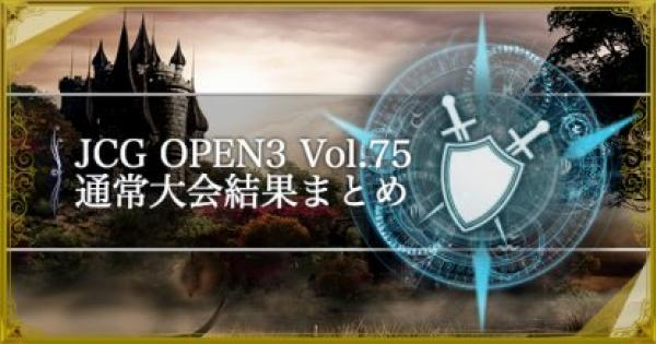 JCG OPEN3 Vol.75 通常大会の結果まとめ