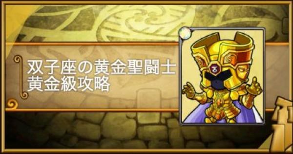双子座の黄金聖闘士黄金級攻略 黄金十二宮