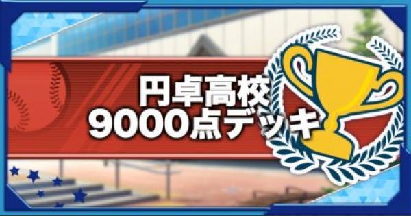 円卓高校ハイスコア9000点/10000点デッキ