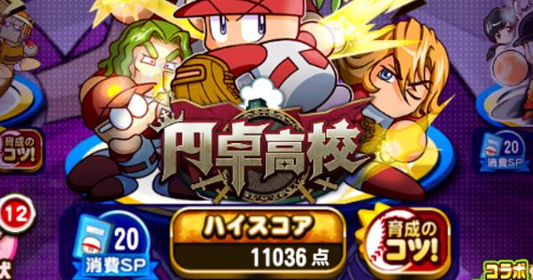 円卓高校ハイスコア9000点デッキ|2020年11月