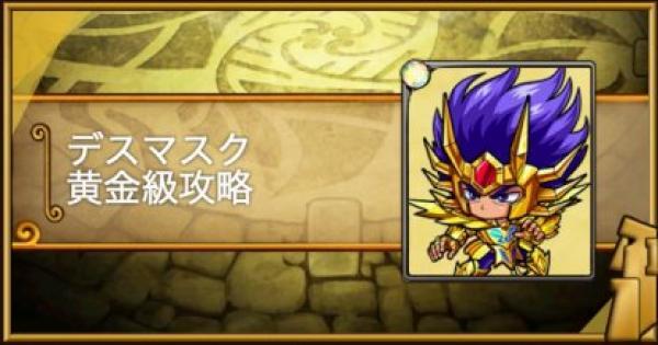 デスマスク黄金級攻略 黄金十二宮