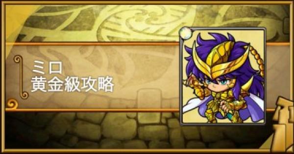 ミロ黄金級攻略|黄金十二宮