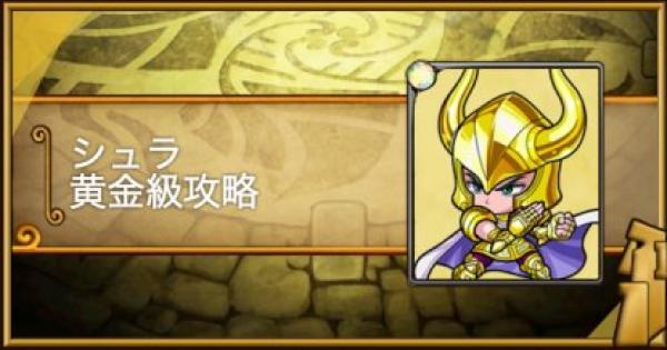 シュラ黄金級攻略|黄金十二宮