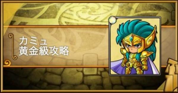 カミュ黄金級攻略|黄金十二宮