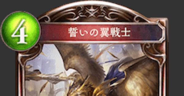 誓いの翼戦士の評価と採用デッキ