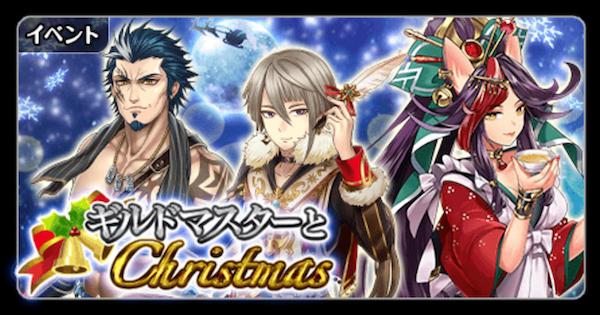 ギルドマスターとクリスマス報酬精霊まとめ