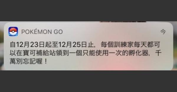 通知が中国語!?なんて読むの?