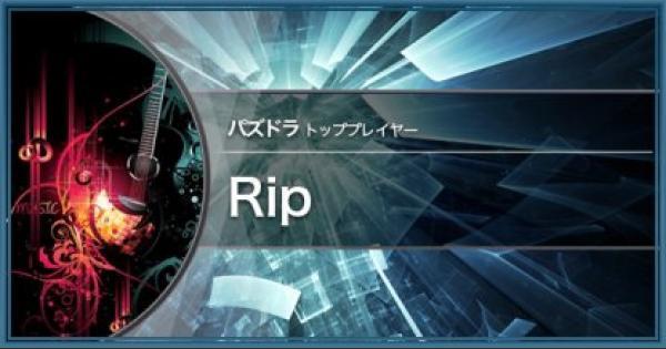 Rip | パズドラ(パズル&ドラゴンズ)