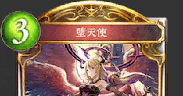 堕天使の情報