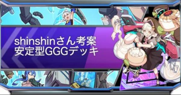 shinshinさん考案:安定型GGGデッキ