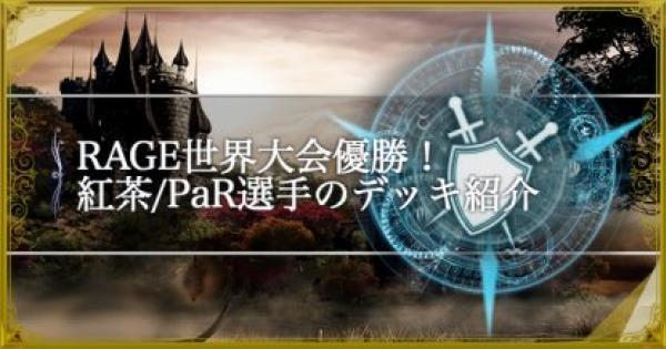 RAGE世界大会優勝!紅茶/PaR選手のデッキ紹介